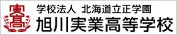 旭川実業高等学校
