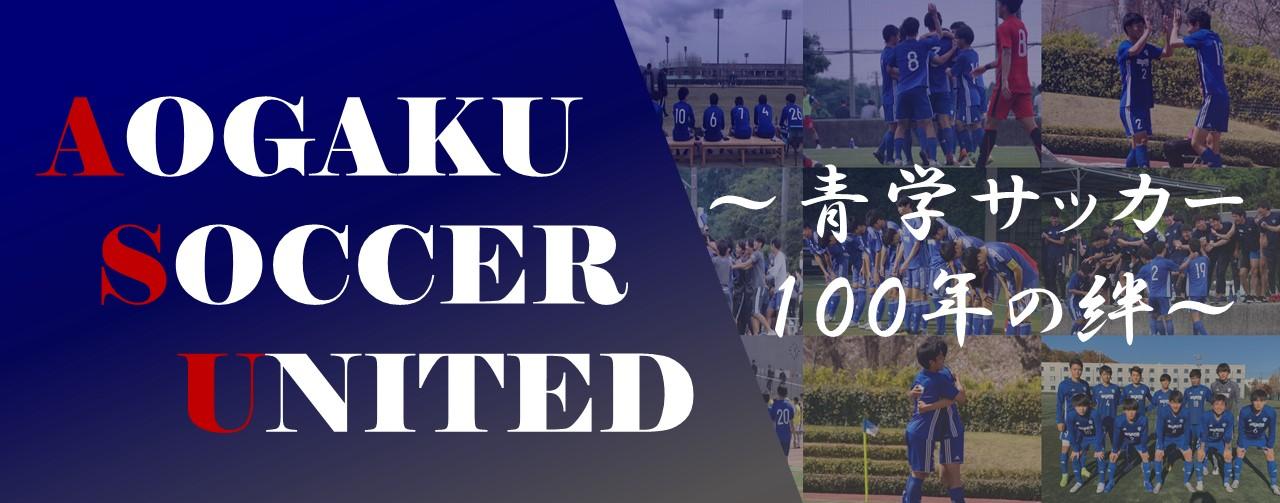 青学サッカーユナイテッド