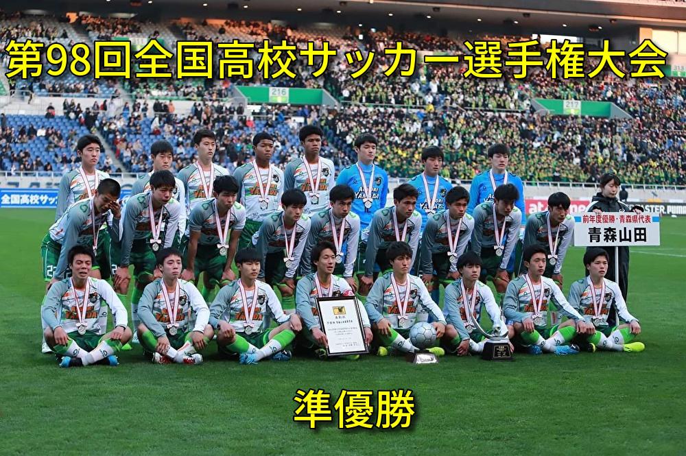青森 山田 サッカー メンバー 2019