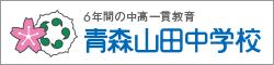 青森山田中学校