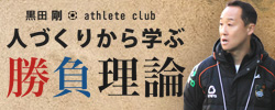 athleteclub