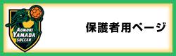 保護者用ページ