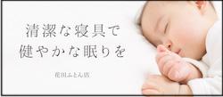 花田ふとん店