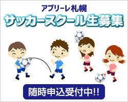 サッカースクール生募集