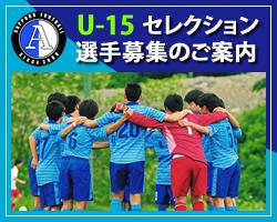 U-15セレクション