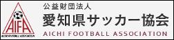 愛知県サッカー協会