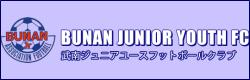 武南ジュニアユースフットボールクラブ