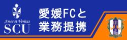 愛媛FCと業務提携
