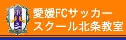 愛媛FCサッカースクール 北条教室