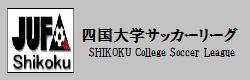 四国大学サッカー連盟