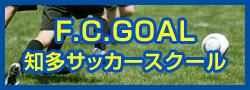 F.C.GOALサッカースクール