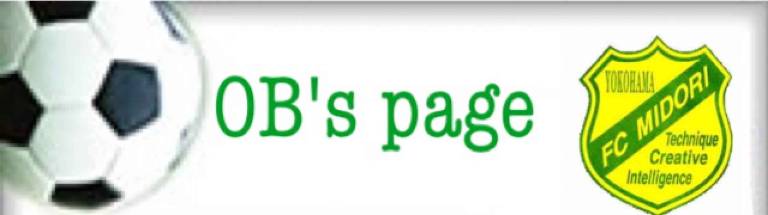 OBページ (進路先)