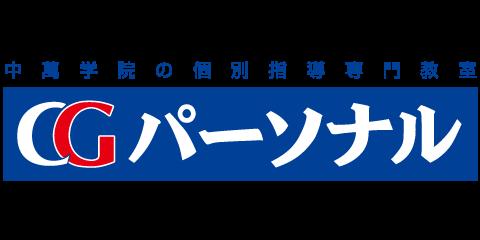 中萬学院 CGパーソナル