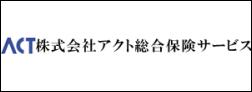 株式会社アクト総合保険サービス