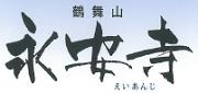 永安寺 最新2
