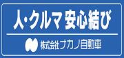 ナカノ自動車バナー
