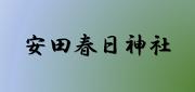 安田春日神社