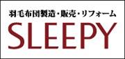 株式会社スリーピー様(枠あり)