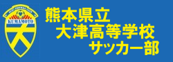 熊本県立大津高等学校サッカー部