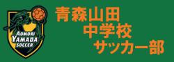 青森山田中学校サッカー部
