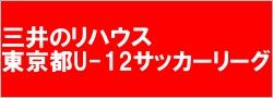 東京都U-12サッカーリーグ