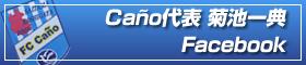 Cano代表 Facebook