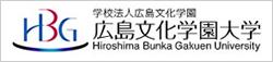 広島文化学園大学