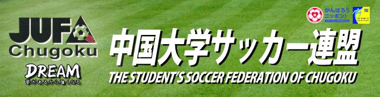 中国大学サッカー連盟