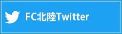 FC北陸Twitter
