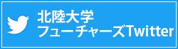 北陸大学フューチャーズTwitter