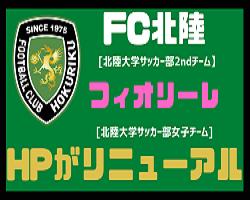 FC北陸U-12,15,18