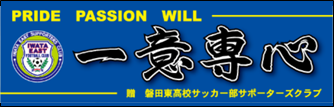 磐田東高校サッカー部サポーターズクラブ