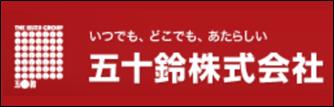 五十鈴東海株式会社