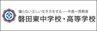 磐田東高等学校