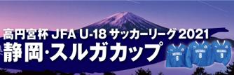 高円宮JFA U-18 2021静岡スルガカップ