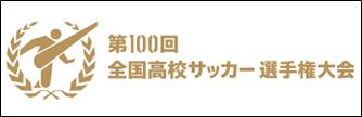 第100回高校サッカー選手権大会公式サイト