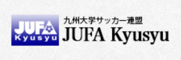 九州大学サッカー連盟