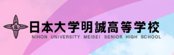 日本大学明誠高等学校ホームページ