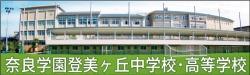 奈良学園登美ヶ丘