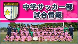 中学サッカー部試合情報