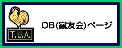 OB(蹴友会)ページ