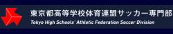 東京都高体連サッカー専門部
