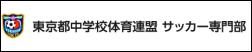 東京都中体連サッカー専門部