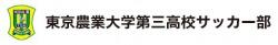 東京農業大学第三高等学校サッカー部