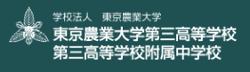 東京農業大学第三高等学校附属中学校