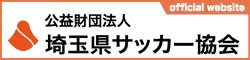 埼玉県サッカー協会