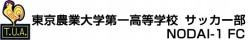 東京農業大学第一高校サッカー部