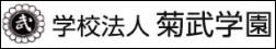 学校法人菊武学園