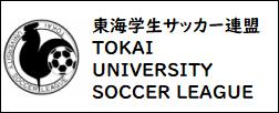 東海学生サッカー連盟