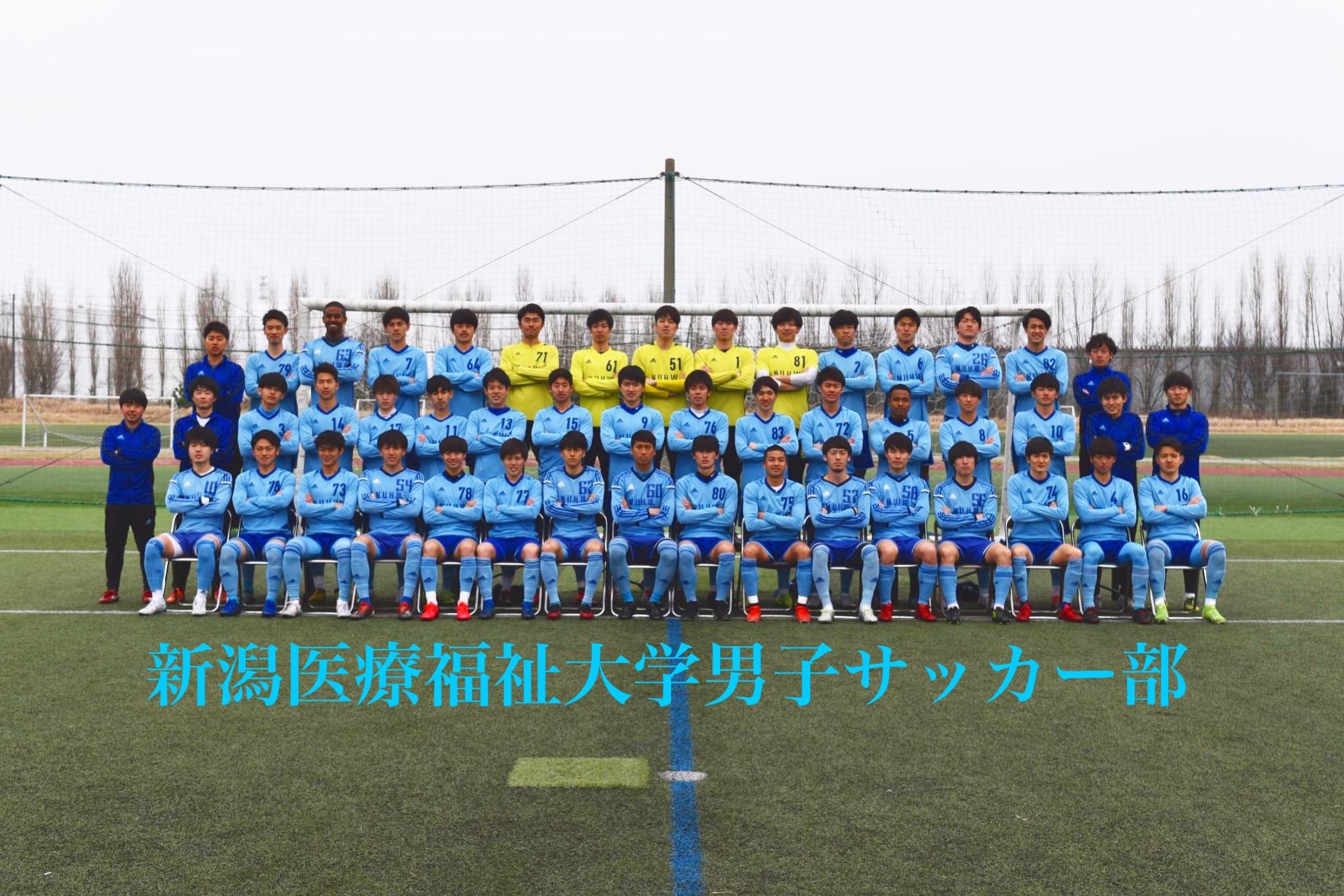 新潟 医療 福祉 大学 サッカー 部